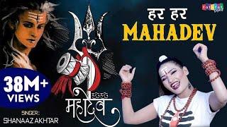 सावन स्पेशल DJ शिव भजन   Har Har Mahadev Shambhu   हर हर महादेव संभु   Shahnaaz Akhtar   ShivBhajan