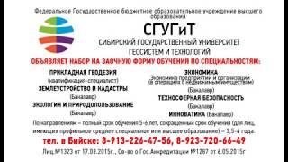 """""""СГУГиТ объявляет набор на заочное обучение"""" (Бийское телевидение)"""