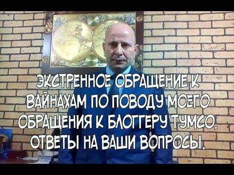 Обращение и ответы на вопросы чеченцев и ингушей.