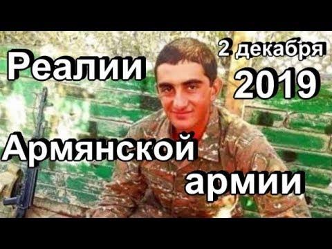 Реалии Армянской армии