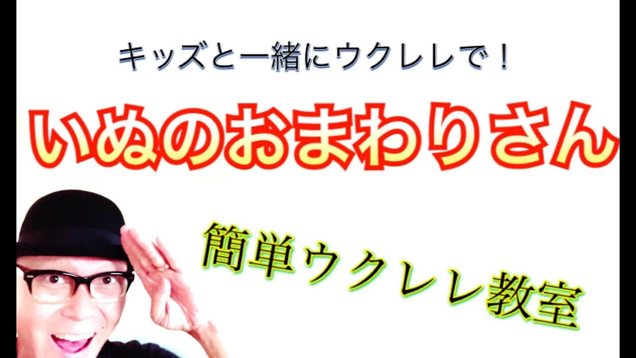 いぬのおまわりさん / キッズと一緒にウクレレで!【超かんたん版 コード&レッスン付】GAZZLELE