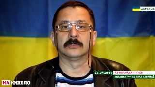 Автомайдан Киев: Украина — единая страна!