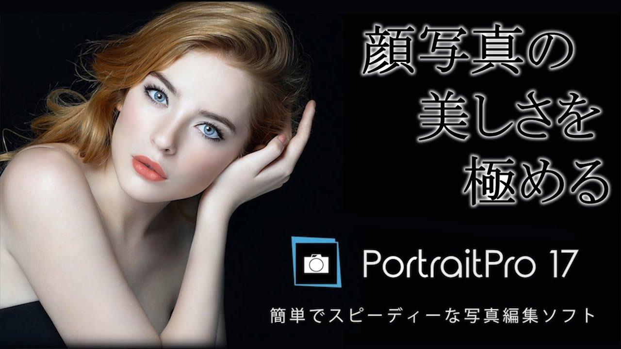顔写真を美しくきれいにする Portraitproポートレート プロ 17 製品情報