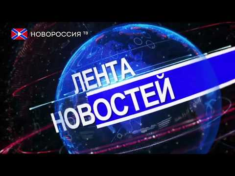 """Лента новостей на """"Новороссия ТВ"""" в 16:00 - 5 ноября 2019 года"""