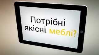 видео Фабрика диванов в Киеве
