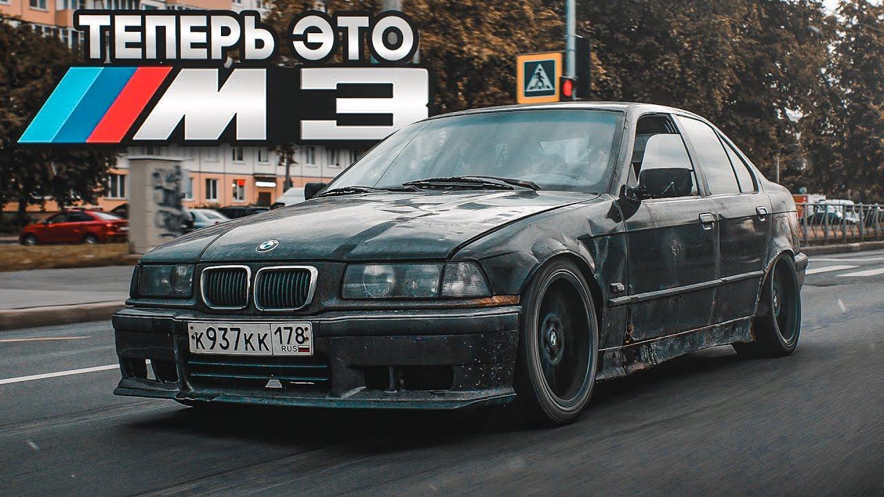 Свапнул в старую Бэху мотор от BMW M3!