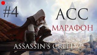 Assassin's Creed 2 -  Прохождение всех частей (ASS МАРАФОН #4)