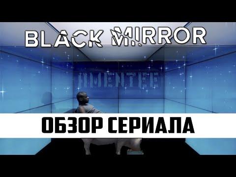 Смотреть Чёрное Зеркало 3 сезон 7 серия