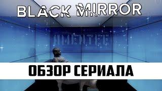 Сериал ЧЕРНОЕ ЗЕРКАЛО ОБЗОР | Serial Killer #1