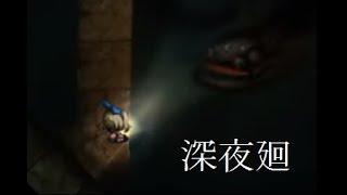 【深夜廻るレウ9話】駆け巡る夜