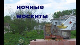 художественный фильм НОЧНЫЕ МОСКИТЫ