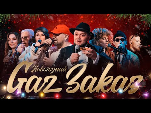 Новогодний концерт Gaz Заказ – Баста, T-Fest, MATRANG, ANIKV, Вадяра Блюз, Zivert, SALUKI, LUCAVEROS