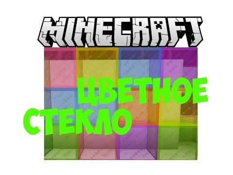 Как сделать цветное СТЕКЛО в Майнкрафте Minecraft?
