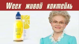 постер к видео Weex - Отзывы, Купить, Цена, Форум