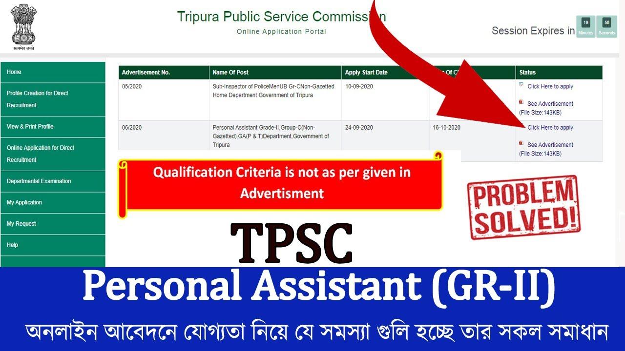ত্রিপুরাতে TPSC PA Gr-II আবেদনের সম্পূর্ণ প্রক্রিয়া সেপ্টম্বর ২০২০ Qualification is not given Solved