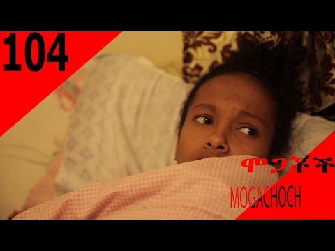 Mogachoch EBS Drama - Season 05  Part 104