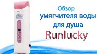 Обзор умягчителя воды для душа RunLucky