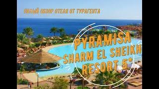PYRAMISA SHARM EL SHEIKH RESORT 5 обзор отеля от турагента
