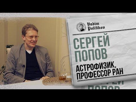 Сергей Попов - политика, иноземные цивилизации, космос, сериалы