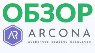 Arcona ICO — Дополненная реальность на блокчейне / Обзор ICO Arcona по-русски / #ICOАЛЬМАНАХ