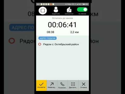 Яндекс такси в Бишкеке, как даются закзазы.