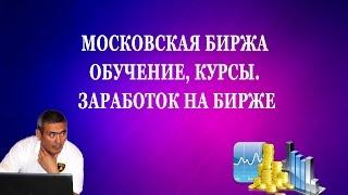Московская Биржа Обучение Курсы  Заработок на Бирже