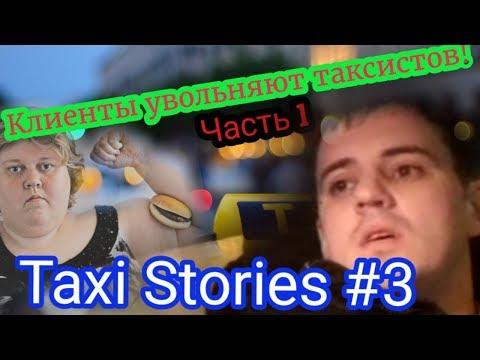 Пассажиры такси, которые увольняют водителей. Часть первая   Taxi Stories #3
