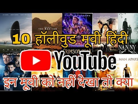 Top 10 Hollywood Hindi dubbing movie available on YouTube #southmoviesupdate #filmtalk