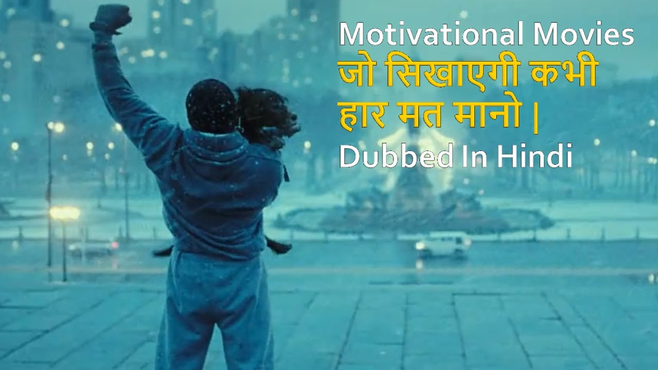 Top 20 Best Motivational Movies Dubbed In Hindi All Time Hits