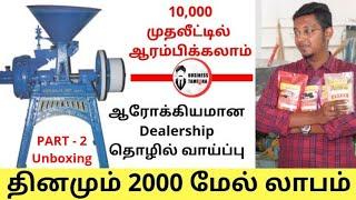 10,000 முதலீட்டில் அதிக லாபம் தரக்கூடிய நல்ல தொழில் வாய்ப்பு   Small Business Ideas in Tamil