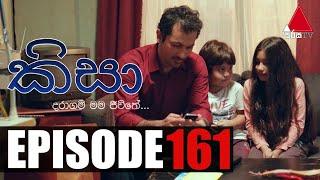 Kisa (කිසා) | Episode 161 | 05th April 2021 | Sirasa TV Thumbnail