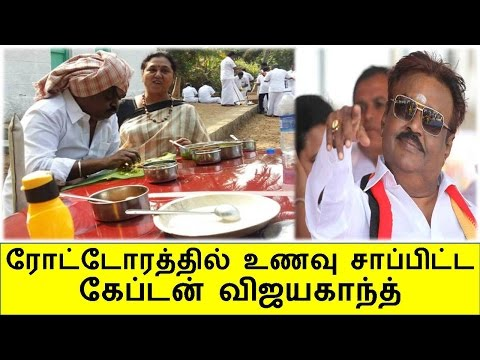 ரோட்டோரத்தில் உணவு சாப்பிட்ட கேப்டன் விஜயகாந்த் | Vijayakanth Eating Food | Tamil News