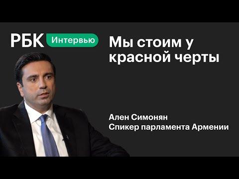 Возможна ли новая война в Карабахе? Спикер парламента Армении о провокациях Баку и Анкары