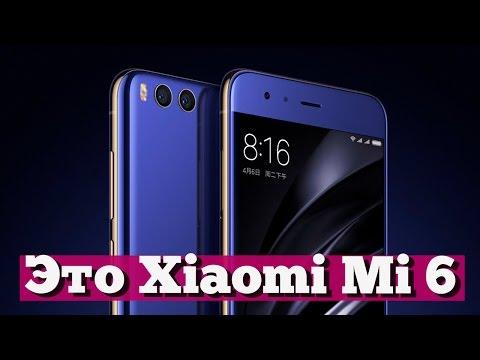 Xiaomi Mi 6 ЗДЕСЬ: китайский iPhone 7 за 20К