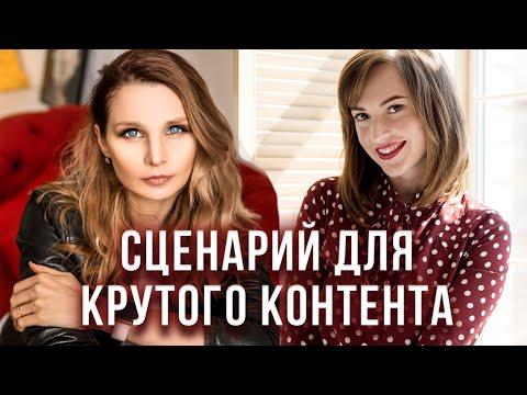 Как написать сценарий? Юлия Грицкевич, сценарист Yellow Black & White