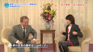 前川燿男練馬区長と、「練馬こぶしハーフマラソン2015」ゲストランナー...