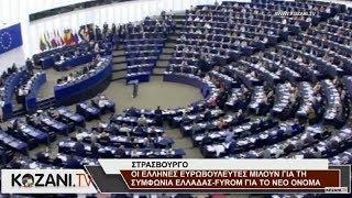 Οι Ευρωβουλευτές μιλούν για τη συμφωνία Ελλάδα-FYROM
