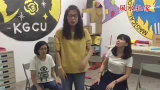 【2018高雄女中107級畢業典禮】風水社家