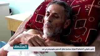تقرير حقوقي : المليشيا الحوثية مستمرة بقتل المدنيين وتهجيرهم في تعز  | تقرير يمن شباب