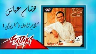 Kalam El Leil Karaoke - Hesham Abbas كلام الليل كاريوكي - هشام عباس
