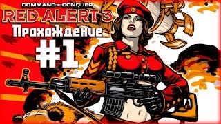 Co-op прохождение C&C: Red Alert 3 [Часть 1] Оборона Ленинграда