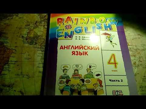 Unit 7, Step 1, Ex. 3 / ГДЗ. 4 класс. Учебник Rainbow English. 2 часть