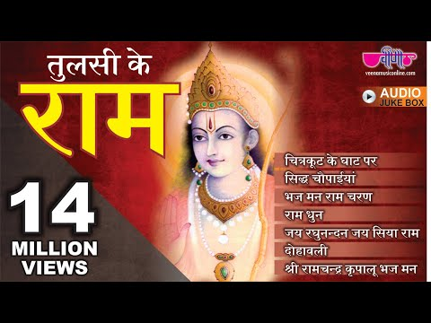 New Ram Bhajan Hindi 2018 | Shree Ramchandra Kripalu Bhajman | Best Ram Bhajans HD