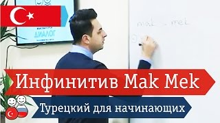 Неопределенная форма глагола Инфинитив Mak Mek. Турецкий для начинающих. Урок турецкого языка ДИАЛОГ