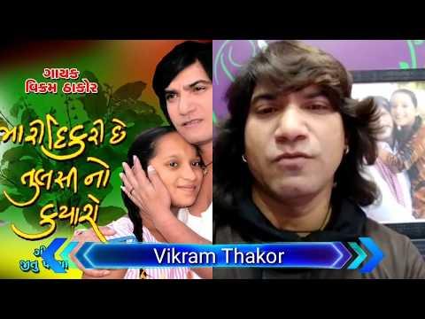 Vikram Thakor  - Mari Dikri Chhe Tulsi No Kyaro | Vikram Thakor | Upcoming Gujarati Song