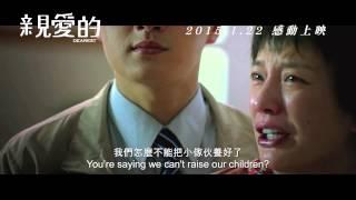 《親愛的》- 香港預告 DEAREST - HK trailer
