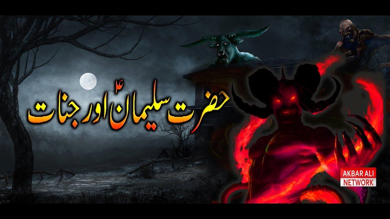 Download Hazrat Suleman (A.S) our Jinnat ka waqia   Bayan   Urdu/Hindi