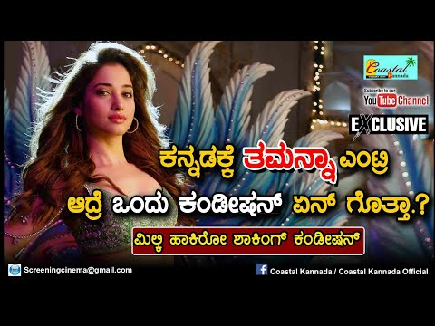 Tamanna entry in Kannada movie but one...