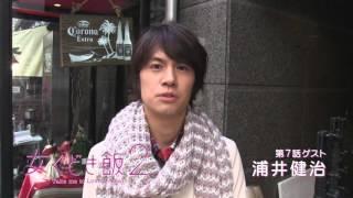 2016年1月クール、MBSドラマ「女くどき飯 Season2」。貫地谷しほり主演...