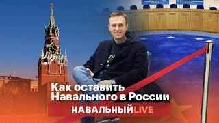 Как оставить Навального в России